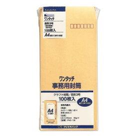 【ポイント3倍】マルアイ クラフト封筒長3 ノリ付 100枚 85g PNO-138