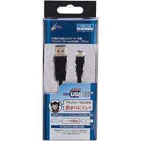 CYBER ・ USBコントローラー充電フラットケーブル 4m ( PS4 用) ブラック - PS4