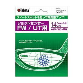 Tabata(タバタ) ゴルフ ショット マーカー ゴルフ練習用品 ショットセンサー FW/UT用 14枚入 GV0337