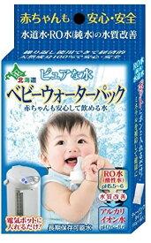 日本カルシウム工業 ベビーウォーターパック 1本入