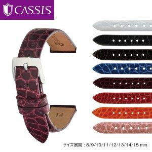 時計ベルト 時計 ベルト レディース 交換 アリゲーター ワニ革 CASSIS カシス RIOM shiny リオンシャイニー D0000B68 バンド 時計バンド 替えベルト 替えバンド 8mm,9mm,10mm,11mm,12mm,13mm,14mm,15mm 簡単ベル