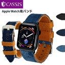 アップルウォッチ バンド ベルト apple watch series 6,SE,5,4,3,2,1 デニム 38mm 40mm 42mm 44mm カシス製 NAPA  app…