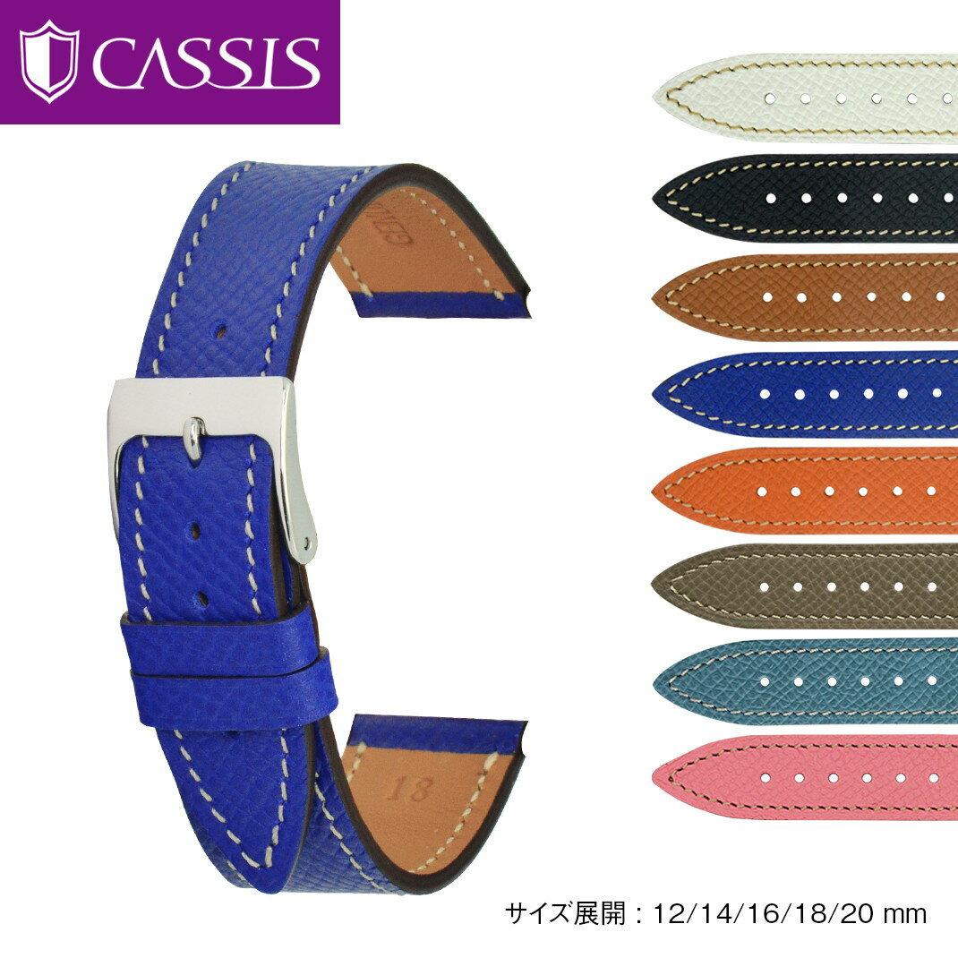時計 ベルト 時計ベルト CASSIS カシス カーフ 牛革 BREST ブレスト U1088500 12mm 14mm 16mm 18mm 時計 バンド 時計バンド