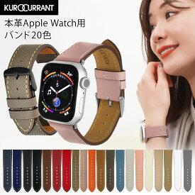 アップルウォッチ バンド ベルト apple watch series 6,SE,5,4,3,2,1 革 レザー 本革 38mm 40mm 42mm 44mm レザーバンド ニュアンスカラー アップル ウォッチ サードパーティ 保護ケースつき | applewatch3 applewatch4 applewatch5 メンズ レディース 時計ベルト 時計バンド