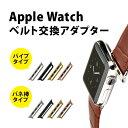 アップルウォッチ ベルト交換アダプター ラグステンレススチール AP 腕時計ベルトApple Watch用バンド交換【ネコポス送料無料】