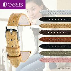 カシス製時計ベルトRIOMMATT