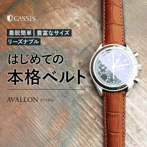 カシス時計ベルトAVALLON(アバロン)