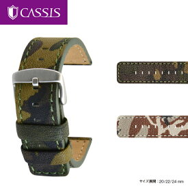 時計ベルト 時計 ベルト シープスキン CASSIS カシス ASTI アスティ u1008318 20mm 22mm 24mm 時計 バンド 時計バンド 替えベルト 替えバンド ベルト 交換