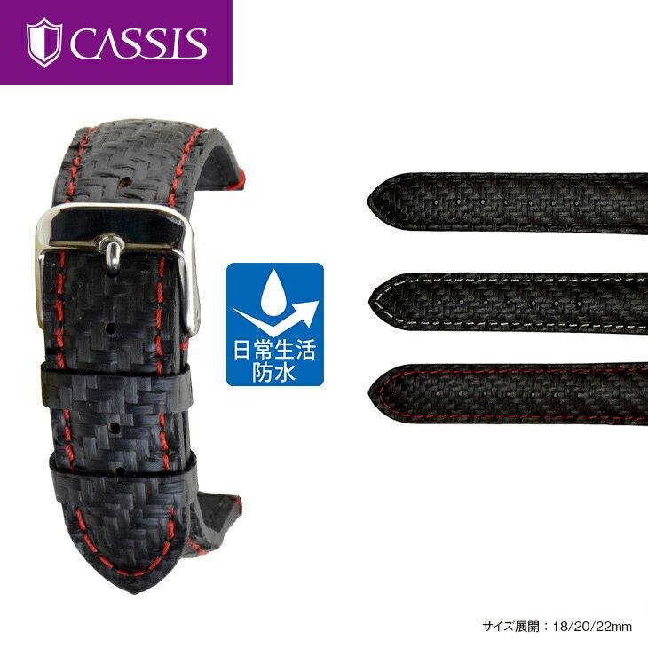 時計ベルト 時計 ベルト カーボン CASSIS カシス BANGLI バンリ u0000a69 18mm 20mm 22mm 時計 バンド 時計バンド 替えベルト 替えバンド ベルト 交換