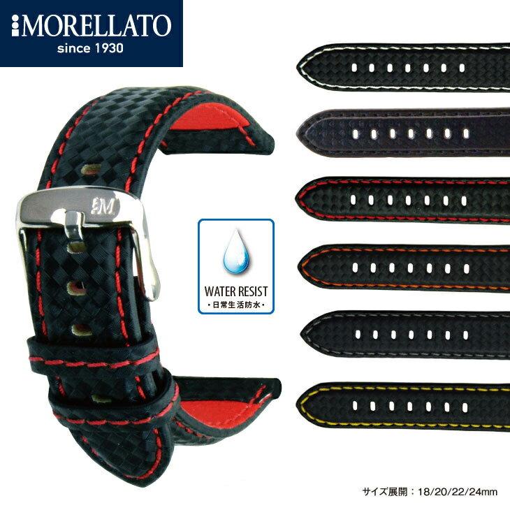 時計 ベルト 時計ベルト ラバー MORELLATO モレラート BIKING バイキング u3586977 18mm 20mm 22mm 24mm 時計 バンド 時計バンド 替えベルト 替えバンド ベルト 交換