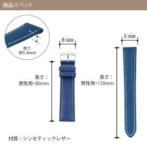 MORELLATO社製時計バンドカスタンニョ