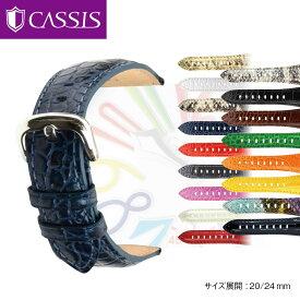 ガガミラノ(GAGA MILANO)用 ベルト 交換 カーフ 牛革 CASSIS カシス TYPE GGM タイプジージーエム u1003329 20mm 24mm 時計 時計バンド | 腕時計 時計ベルト レザー 革ベルト 腕時計ベルト レディース ベルト交換 メンズ 腕時計バンド 替えベルト バンド 本革 レザーベルト