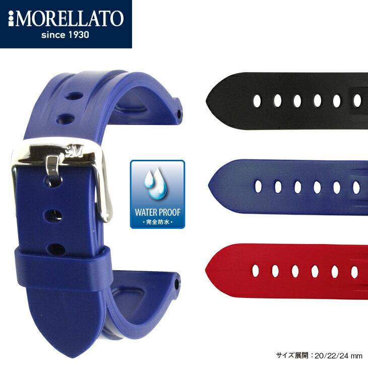 時計ベルト 時計 ベルト ラバー 完全防水 MORELLATO モレラート MARINER マリナー u2859198 20mm 22mm 24mm バンド 時計バンド 替えベルト| 腕時計 ラバーベルト 腕時計ベルト 防水 ベルト交換 高級 メンズ 腕時計バンド 交換ベルト メンズ腕時計ベルト 腕時計用ベルト