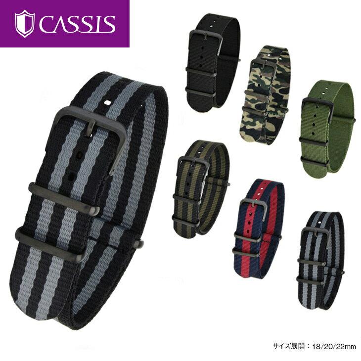 時計 ベルト 時計ベルト ナイロン CASSIS カシス TYPE NATO BLACK タイプナトーブラック 141601b 18mm 20mm 22mm 時計 バンド 時計バンド 替えベルト 替えバンド ベルト 交換