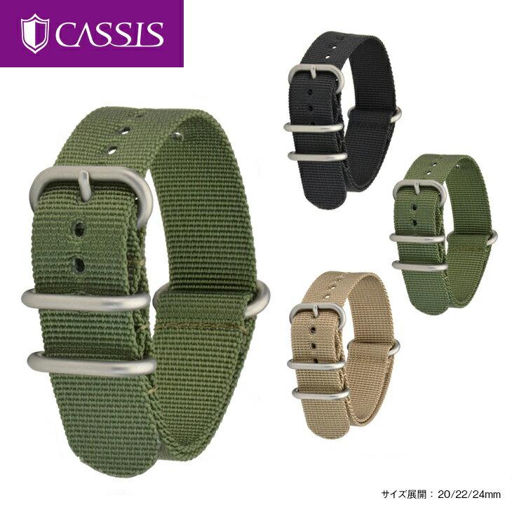 時計ベルト 時計 ベルト ナイロン CASSIS カシス TYPE NATO RING タイプナトーリング B1008S02 20mm 22mm 24mm 時計 バンド 時計バンド 替えベルト 替えバンド ベルト 交換|交換 メンズ 男性用 変えベルト ベルトだけ ウォッチバンド バックルなし ベルト時計 黒 緑 キナリ