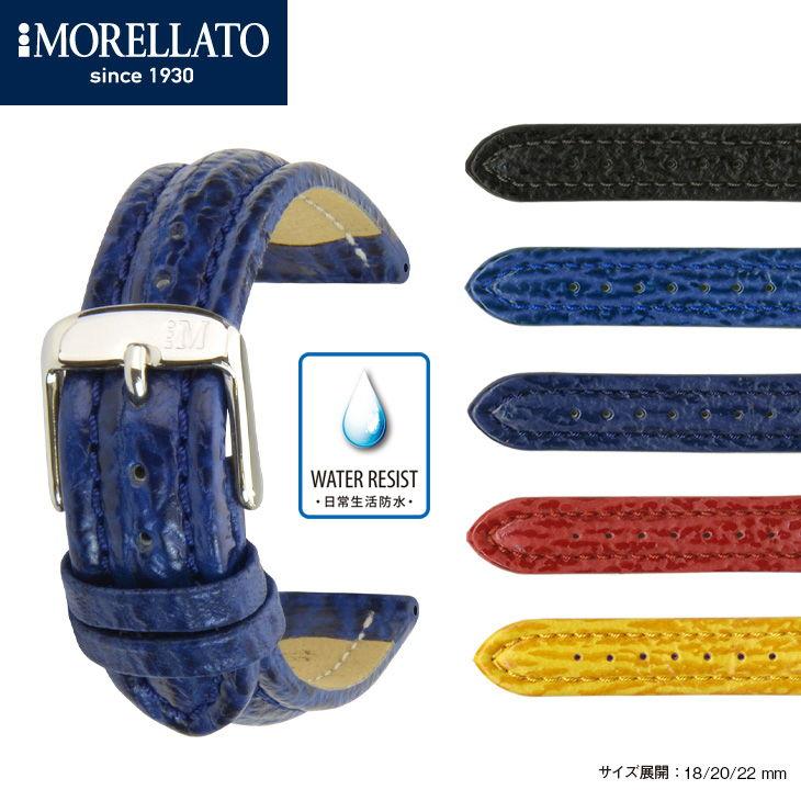時計ベルト 時計 ベルト シャークスキン MORELLATO モレラート ONTARIO オンタリオ u1273037 18mm 20mm 22mm 時計 バンド 時計バンド 替えベルト 替えバンド ベルト 交換