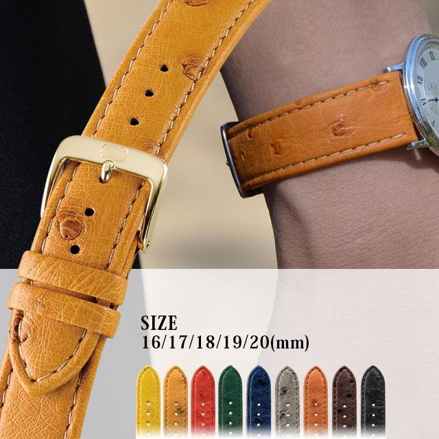 時計 ベルト 時計ベルト オーストリッチ U1630 16mm 17mm 18mm 19mm 20mm 時計 バンド 時計バンド 替えベルト 替えバンド ベルト 交換