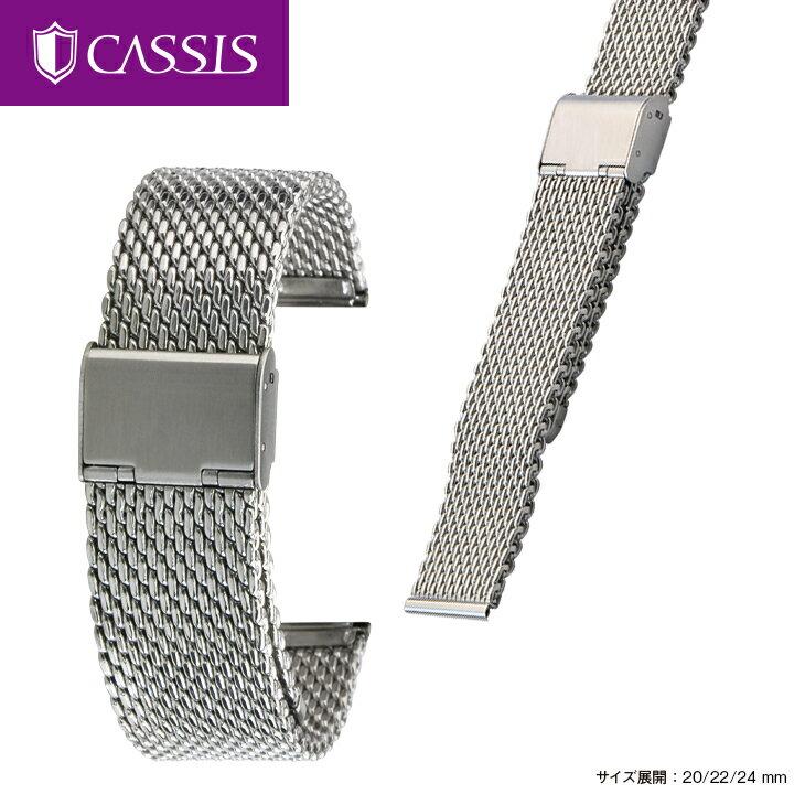 時計ベルト 時計バンド カシス製腕時計ベルト メッシュ スライドU0024304 20mm 22mm 24mm腕時計ベルト 時計 ベルト 時計 バンド