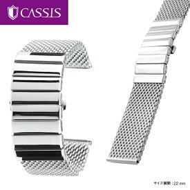 時計ベルト 時計バンド カシス製腕時計ベルト メッシュミラーPB V0600LH4 22mm 腕時計ベルト 時計 ベルト バンド|腕時計 替え メッシュ ベルト交換 替えベルト メッシュベルト 腕時計用ベルト カシス 腕時計バンド メンズ 金属 ベルトだけ 男性用 シルバー 銀 高級