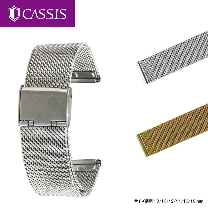 時計ベルト ミラネーゼ カシス製腕時計ベルト メッシュ スライドX0023304 8mm 10mm 12mm 14mm 16mm 18mm腕時計ベルト 時計 ベルト 時計 バンド