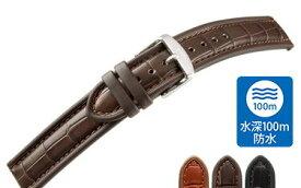 時計ベルト 時計 ベルト カーフ 牛革 水深100m 防水 D2635 18mm 20mm 22mm バンド 時計バンド 替えベルト 替えバンド 交換 | 完全防水 時計防水ベルト 防水加工 夏 海 腕時計ベルト 腕時計バンド 革ベルト 交換ベルト メンズ 男性 夏用 おしゃれ ブランド 腕時計 ベルト交換