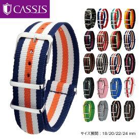 時計 ベルト 時計ベルト カジュアルな時計にもぴったり ナイロン CASSIS カシス TYPE NATO タイプナトー 141601m 18mm 20mm 22mm 24mm バンド 時計バンド 替えベルト 替えバンド 交換| ベルト交換 ナイロンベルト 腕時計ベルト 色 メンズ
