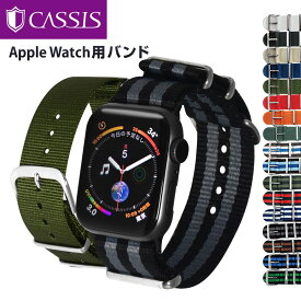Apple Watch パーツ付バンド アップルウォッチシリーズ2,3,4対応 38mm 40mm 42mm 44mm バンド カシス製 腕時計ベルトTYPE NATO 時計ベルト Apple Watchサードパーティ | 時計 ベルト 腕時計 時計バンド 腕時計ベルト ベルト交換 おしゃれ レディース 人気 アップルウォッチ4