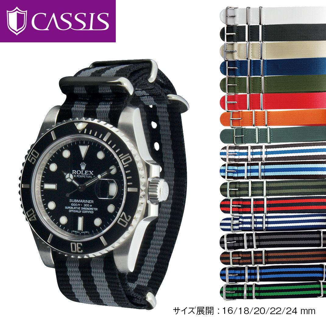 時計ベルト 時計 ベルト ダニエルウェリントンにもぴったり ナイロン CASSIS カシス TYPE NATO タイプナトー 141601s 16mm 18mm 20mm 22mm 24mm 時計 バンド 時計バンド 替えベルト 替えバンド ベルト 交換