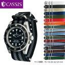 腕時計 交換ベルト NATO ベルト ストラップ 時計ベルト 時計 ベルト CASSIS カシス TYPE NATO タイプナトー 141601s …