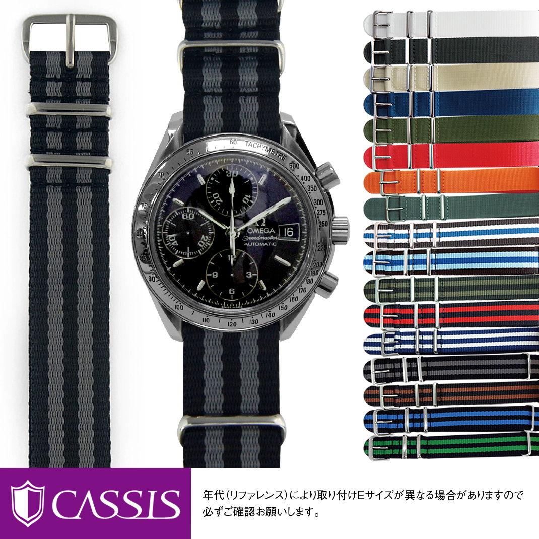 オメガ スピードマスターにぴったりの 時計ベルト CASSIS カシス TYPE NATO 141601s   時計 ベルト 腕時計 バンド 交換 時計バンド 20mm 色 18mm 腕時計ベルト おしゃれ レディース ナイロン 替えベルト 腕時計バンド natoベルト ナイロンベルト メンズ 交換ベルト