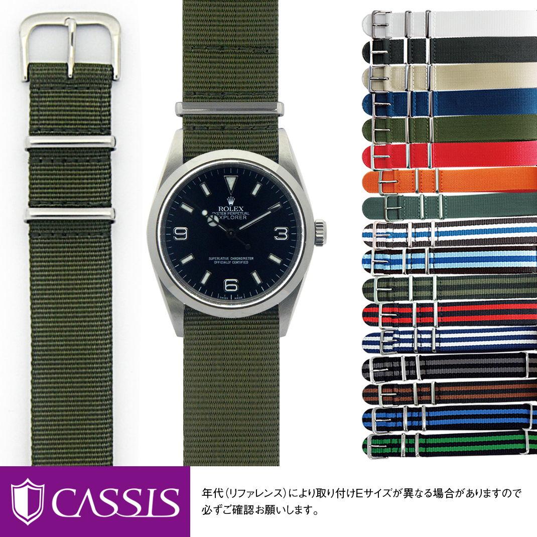 ロレックス エクスプローラー ROLEX Explorerにぴったりの 時計ベルト CASSIS カシス TYPE NATO 141601S|メンズ レディース 時計 ベルト ナトー ナトーベルト natoベルト ナイロンベルト ナイロン バンド 時計バンド 替えベルト 交換 腕時計 腕時計バンド 腕時計ベルト 色