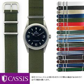 ロレックス エクスプローラー 用 ROLEX Explorer にぴったりの ベルト バンド CASSIS カシス TYPE NATO 141601S|メンズ レディース 時計 ベルト ナトー ナトーベルト natoベルト ナイロンベルト バンド 時計バンド 替えベルト 交換 腕時計 腕時計ベルト 色