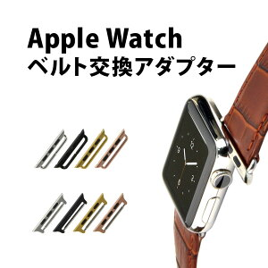 AppleWatchベルト交換アダプター