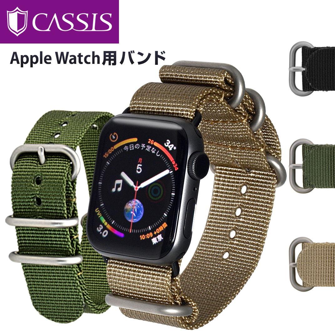Apple Watch パーツ付バンド アップルウォッチシリーズ2,3,4対応 38mm 40mm 42mm 44mm バンド カシス製 腕時計ベルト TYPE NATO RING(タイプナトーリング) 時計ベルト Apple Watchサードパーティ | 時計 ベルト 腕時計 交換 時計バンド おしゃれ 人気 アップルウォッチ4
