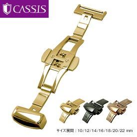 両開き 観音開き プッシュ式 高級ステンレス(316L) Dバックル ゴールド ブラック カシス 腕時計用バックル PBF D-BUCKLE ステンレススチールPBFBUCKLES CASSIS時計ベルト 腕時計ベルト 時計バンド 10mm,12mm,14mm,16mm,18mm,20mm,22mm 簡単ベルト交換用工具付 |