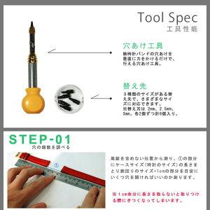 腕時計ベルト用穴あけ工具(tum1034)