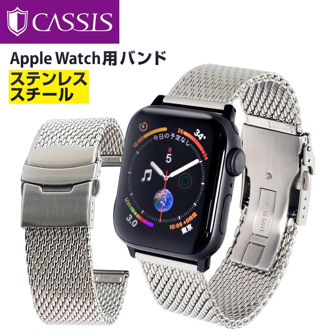 Apple Watch パーツ付バンド アップルウォッチ 38mm 40mm 42mm 44mm バンド カシス製 MESH LOCK PB(メッシュロックピービー) 時計ベルト Apple Watchサードパーティ| ベルト 時計 時計バンド メッシュ ベルト交換 高級 替えベルト ウオッチ アップルウオッチ 腕時計