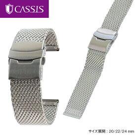 時計ベルト 時計バンド カシス 腕時計ベルトMESH LOCK PB (メッシュロックピービー) ステンレススチール 時計ベルト U0025304 CASSIS時計ベルト 腕時計ベルト 時計 ベルト 時計 バンド