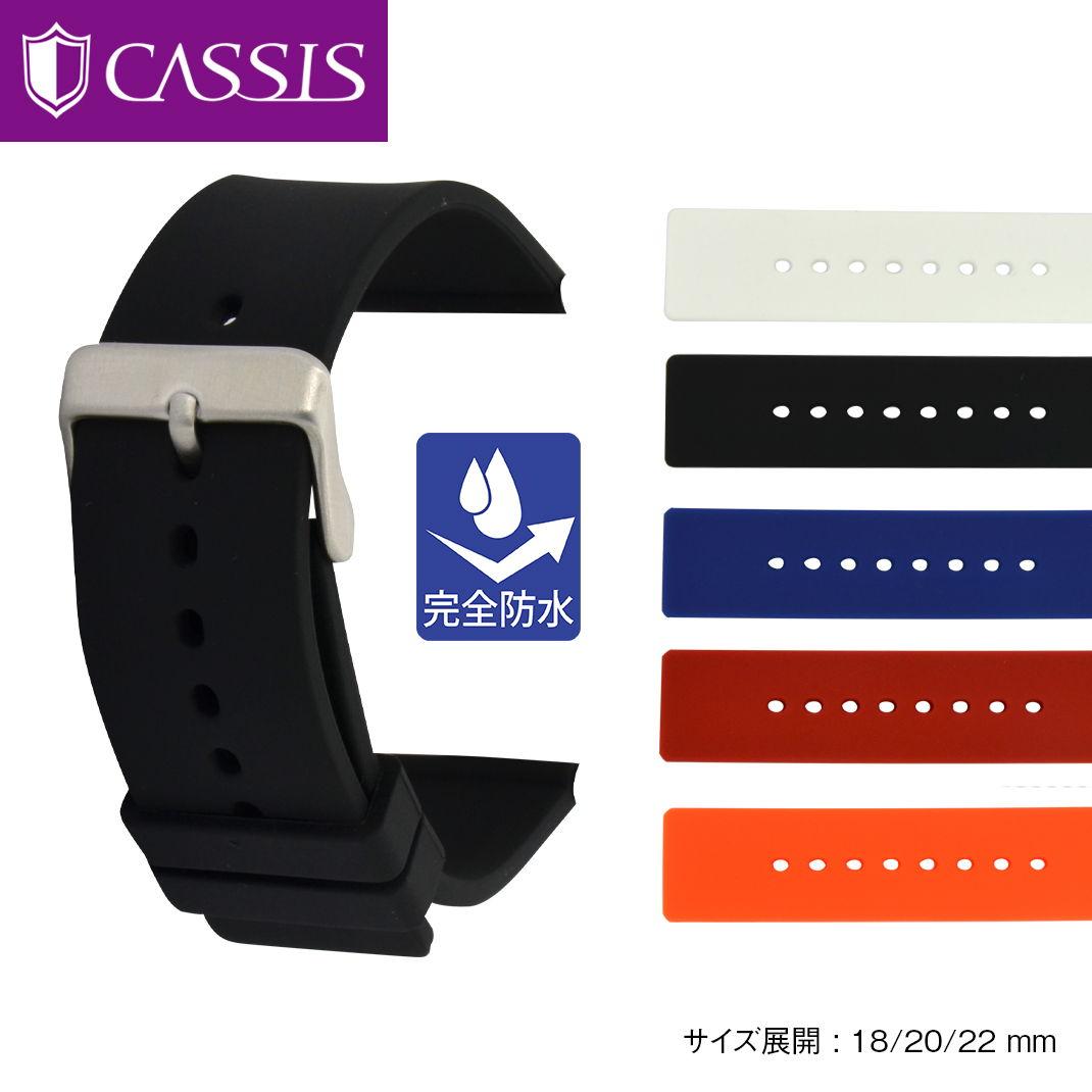 時計ベルト 時計 ベルト シリコンラバー 完全防水 CASSIS カシス TROYES トロワ U0100465 18mm 20mm 22mm 時計 バンド 時計バンド 替えベルト 替えバンド ベルト 交換