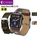 アップルウォッチ バンド アップルウォッチ ベルト apple watch series 5,4,3,2,1 革 レザー 本革 38mm 40mm 42mm 44mm カシス製 ASTI | ブランド
