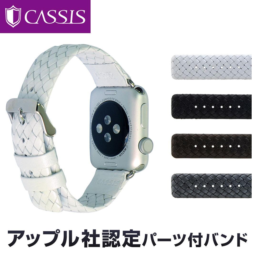 アップル社認定パーツ付バンドアップルウォッチ 38mm用 専用バンド カシス製 腕時計ベルト MAUI(マウイ) 時計ベルトMade for Apple Watchサードパーティ
