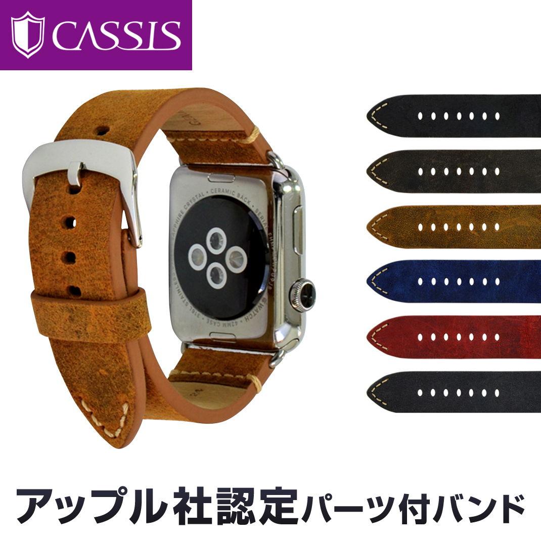 アップル社認定パーツ付バンドアップルウォッチ 38mm用 42mm用 専用バンド カシス製 腕時計ベルト KAUAI (カウアイ) 時計ベルトMade for Apple Watchサードパーティ