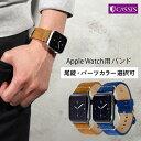 アップルウォッチ バンド ベルト apple watch series 5,4,3,2,1 革 レザー 本革 38mm 40mm 42mm 44mm カシス製 KAUAI|メンズ レディース 時計ベル
