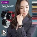 アップルウォッチ バンド アップルウォッチ ベルト apple watch series 5,4,3,2,1 革 レザー 本革 38mm 40mm カシス製 REIMS 裏面防水 | ブランド おしゃ