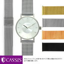 クラス14 KLASSE14にぴったりの 時計ベルト CASSIS カシス ANGERS U1027304|ベルト 時計 腕時計 バンド 交換 時計バン…
