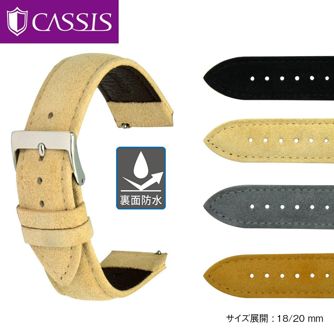 時計ベルト 時計 ベルト ヌバック CASSIS カシス AUXERRE オセール U1035B94 18mm 20mm 時計 バンド 時計バンド 替えベルト 替えバンド ベルト 交換