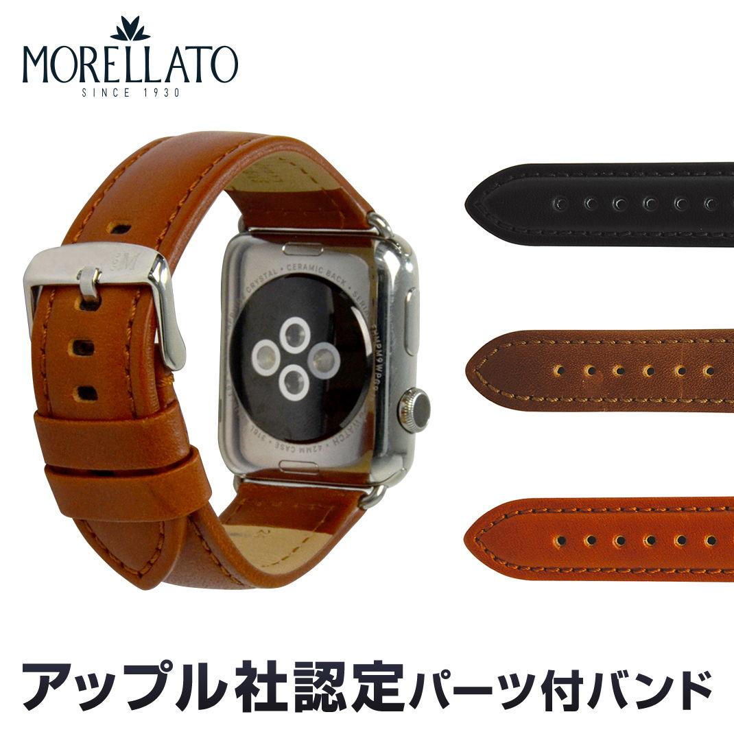 アップル社認定パーツ付バンドアップルウォッチ 38mm用 42mm用 専用バンド イタリア モレラート 社製腕時計ベルト BOTERO (ボテロ) カーフ(牛革)時計ベルトMade for Apple Watchサードパーティ