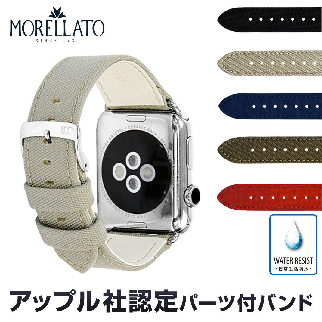 アップル社認定パーツ付バンドアップルウォッチ 38mm用 42mm用 専用バンド イタリア モレラート 社製腕時計ベルト CORDURA/2 (コーデュラ・ツー) 時計ベルトMade for Apple Watchサードパーティ