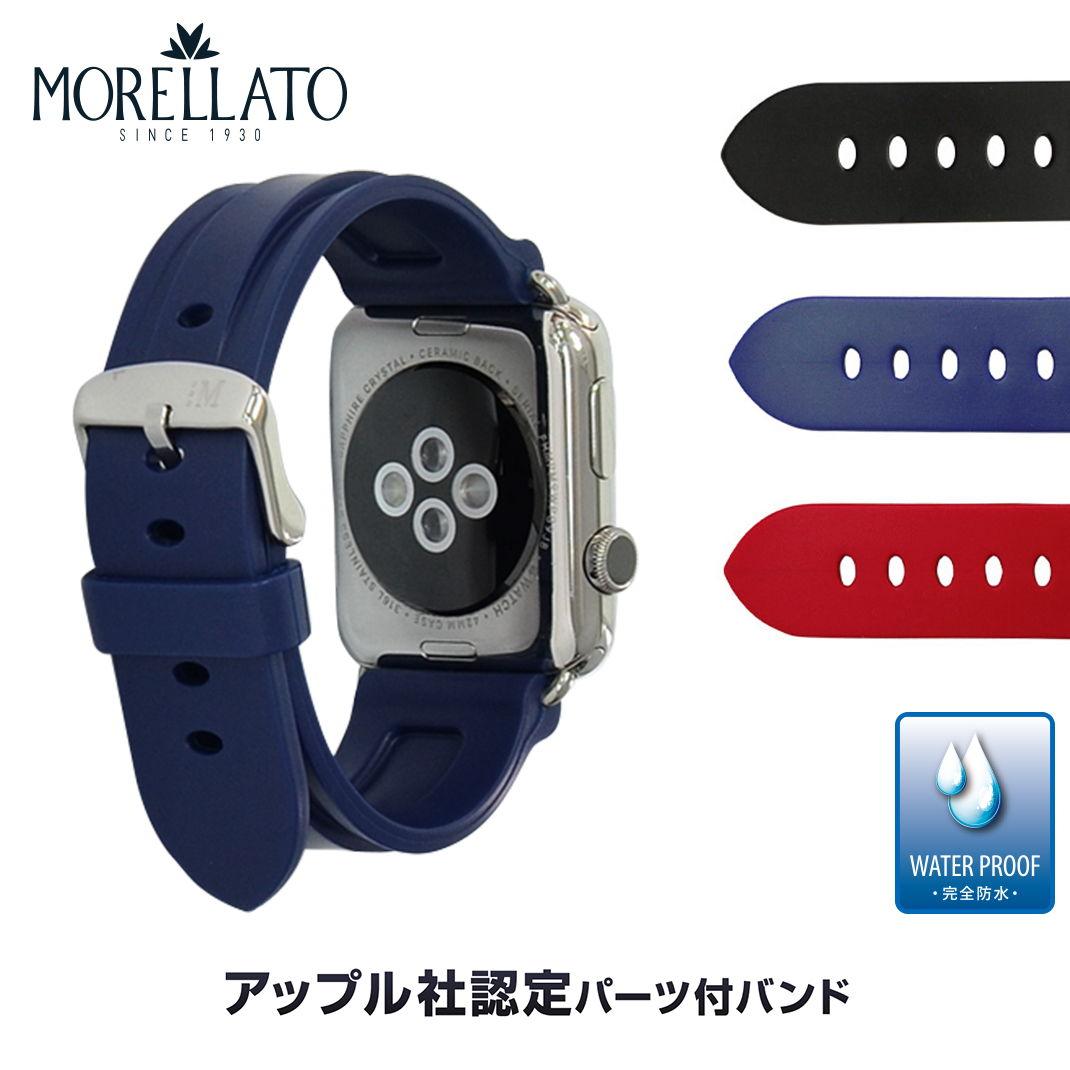 アップル社認定パーツ付バンドアップルウォッチ 38mm用 42mm用 専用バンド イタリア モレラート 社製腕時計ベルト MARINER (マリナー) 時計ベルトMade for Apple Watchサードパーティ