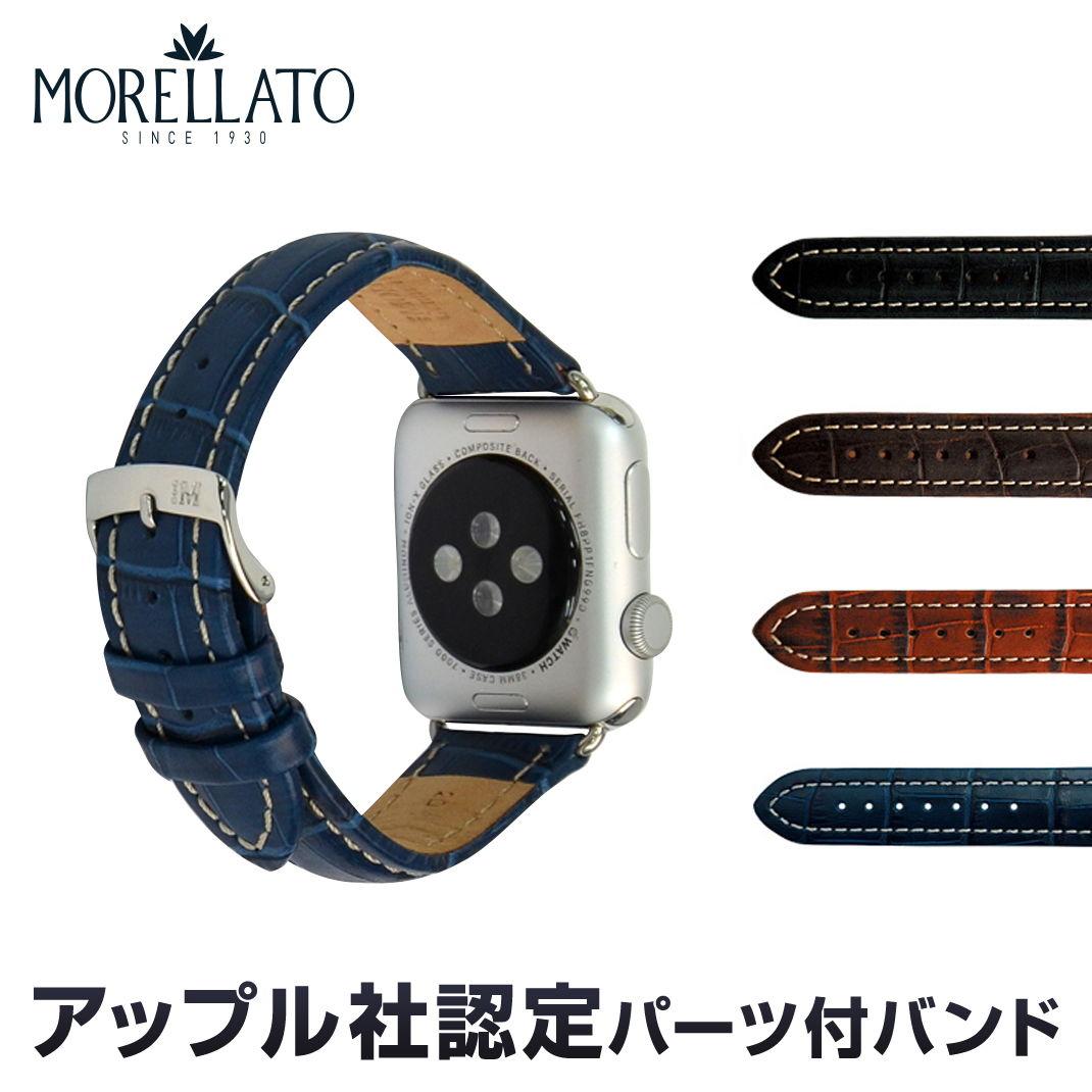 アップル社認定パーツ付バンドアップルウォッチ 38mm用 42mm用 専用バンド イタリア モレラート 社製腕時計ベルト PLUS (プラス) 時計ベルトMade for Apple Watchサードパーティ
